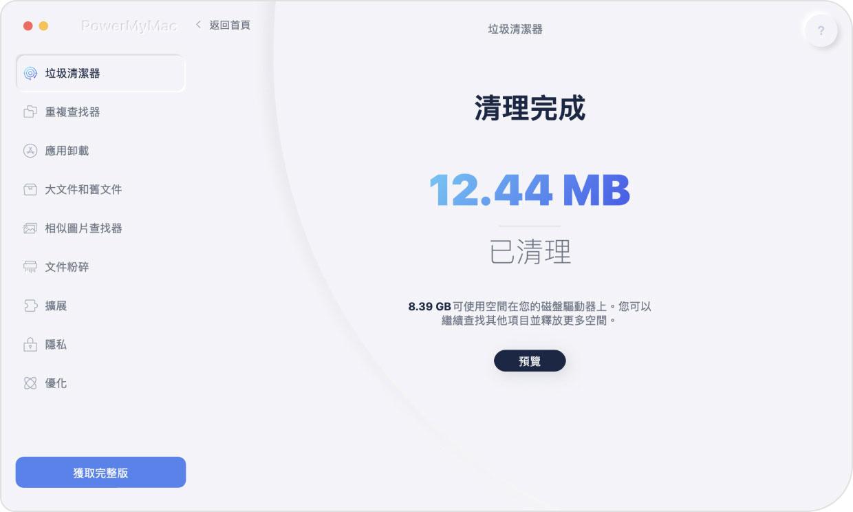 iTunes垃圾清理完成