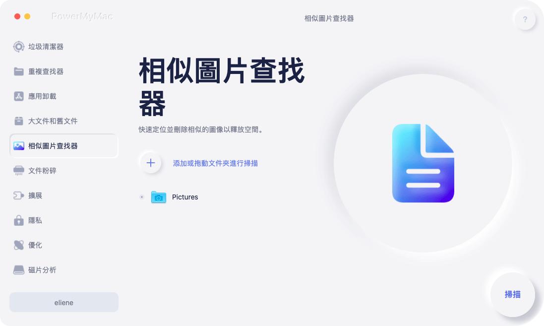 選擇類似的圖像查找器