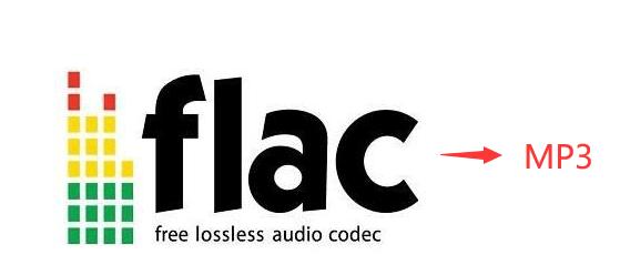 將FLAC轉換為MP3